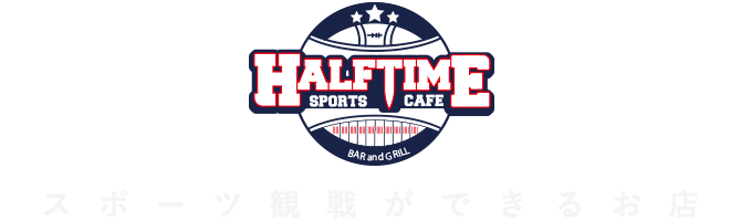 SPORTS CAFE HALF TIME スポーツ観戦ができるお店